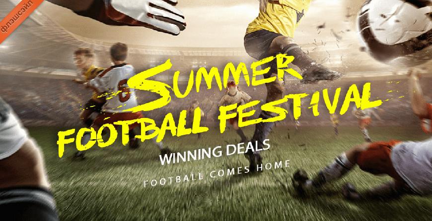 Внимание! Летняя футбольная распродажа 2016!