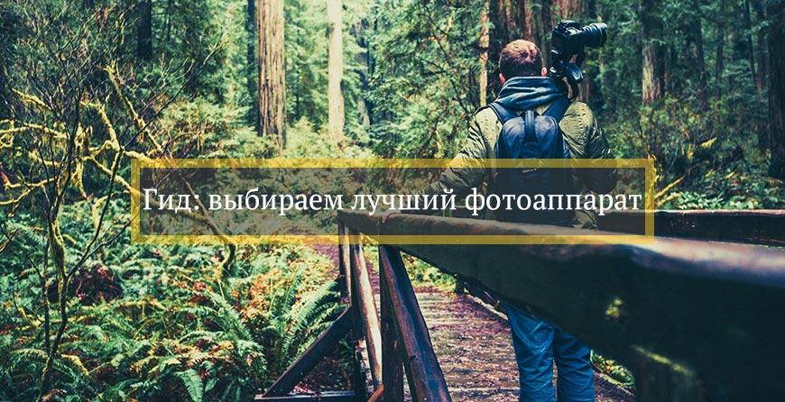 Гид: выбираем лучший фотоаппарат
