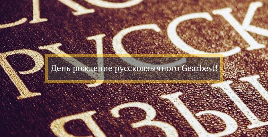 День рождение русскоязычного Gearbest!