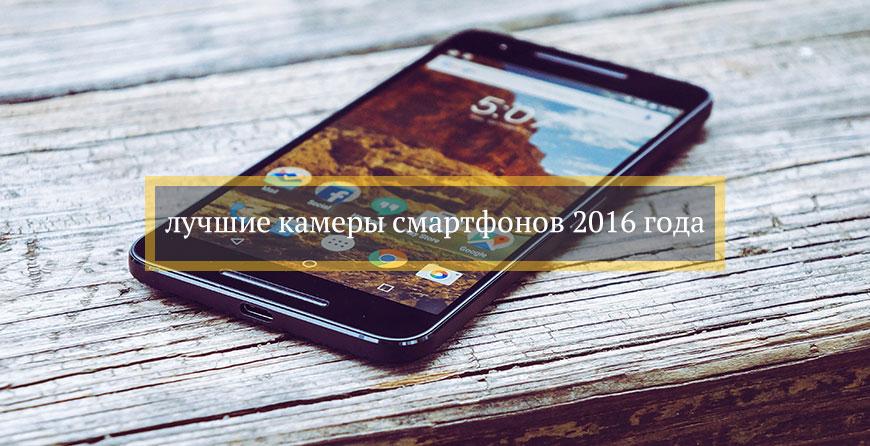 лучшие камеры смартфонов 2016 года