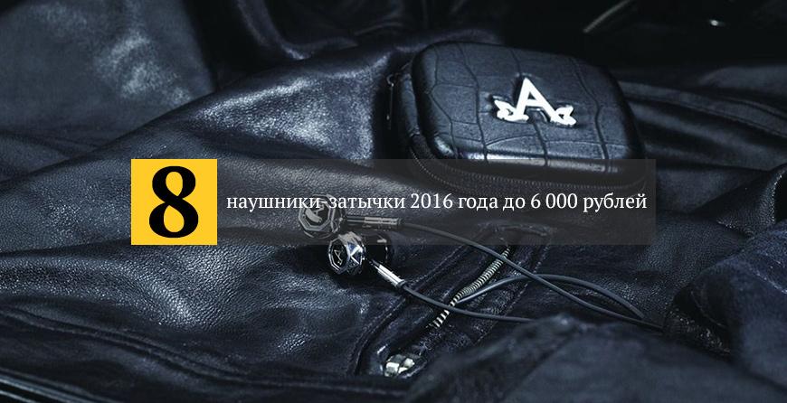 лучшие наушники-затычки 2016 года до 6 000 рублей