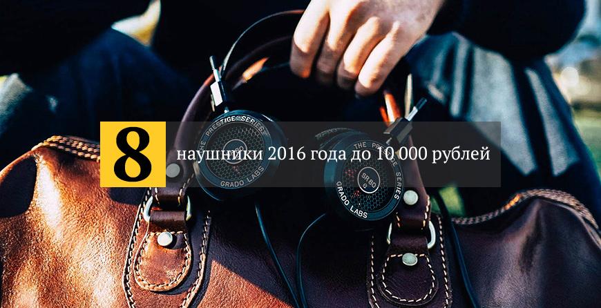 лучшие наушники 2016 года до 10 000 рублей