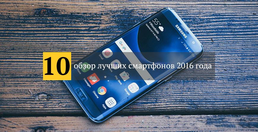 обзор лучших смартфонов 2016 года