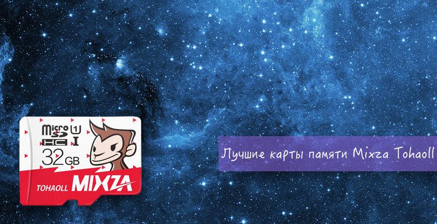 Лучшие карты памяти Mixza Tohaoll