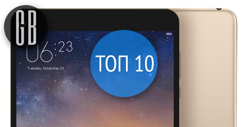 Топ 10: лучшие продаваемые планшетов на Gearbest