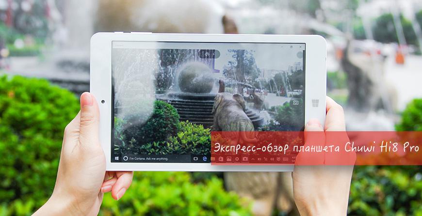 Экспресс-обзор планшета Chuwi Hi8 Pro. Планшеты из Китая