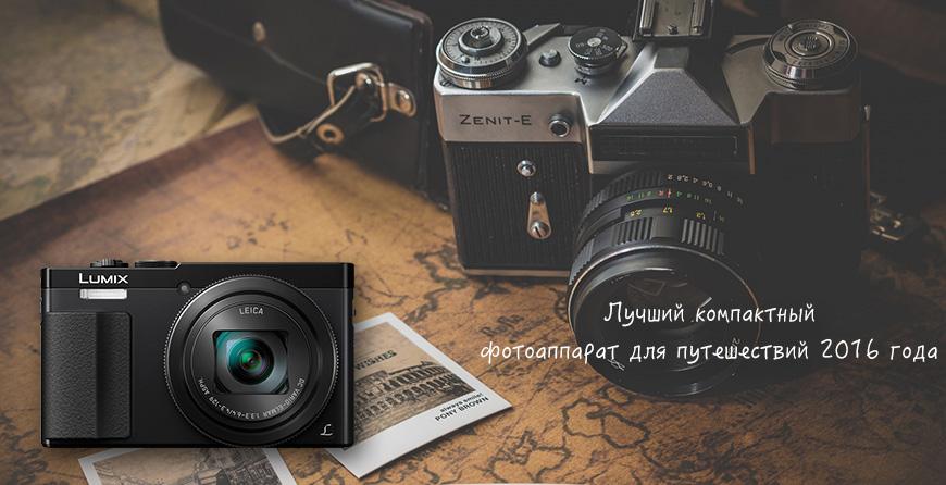 Лучший компактный фотоаппарат для путешествий 2016 года