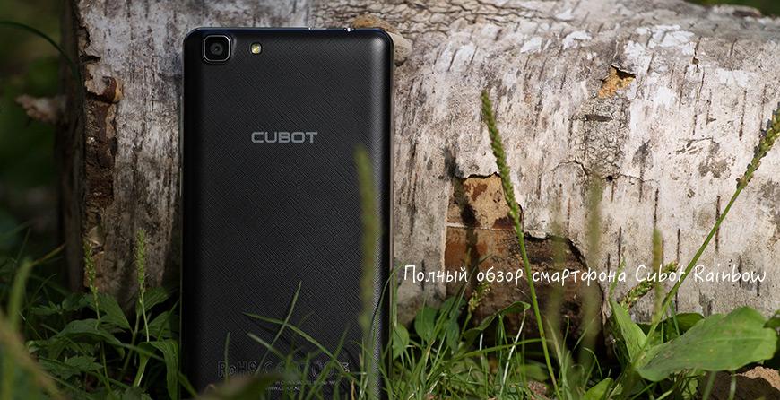 Полный обзор смартфона Cubot Rainbow. Обзор сматрфонов из Китая
