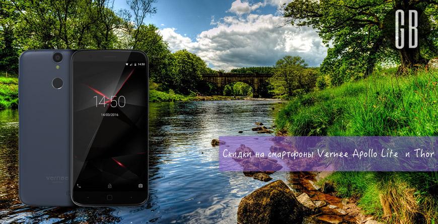 Скидки и купоны GearBest на смартфоны Vernee Apollo Lite и Thor