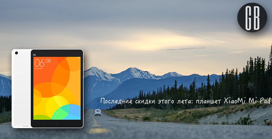 Скидки и купоны GearBest: планшет XiaoMi Mi Pad