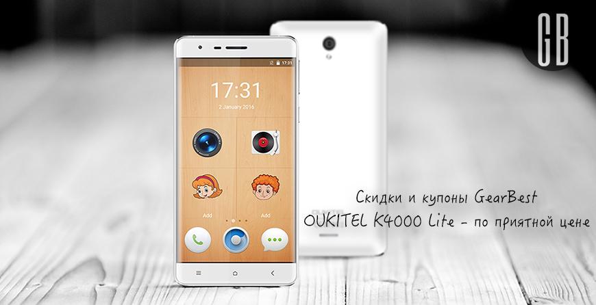 Скидки и купоны GearBest: OUKITEL K4000 Lite - по приятной цене