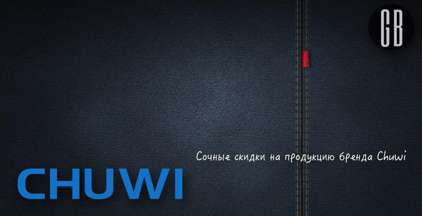 Сочные скидки на продукцию бренда Chuwi