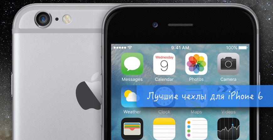 Топ 10: лучшие чехлы для iPhone 6