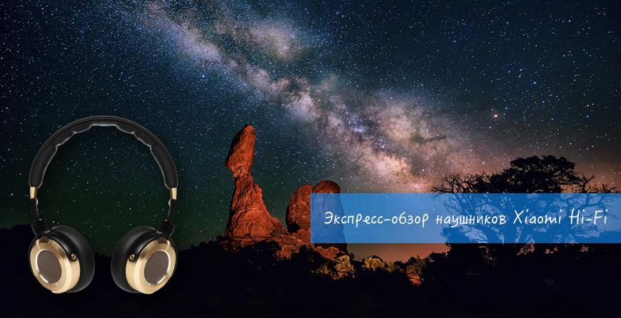 Экспресс-обзор наушников Xiaomi Hi-Fi. Обзор наушников из Китая