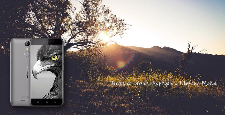 Экспресс-обзор смартфона Ulefone Metal