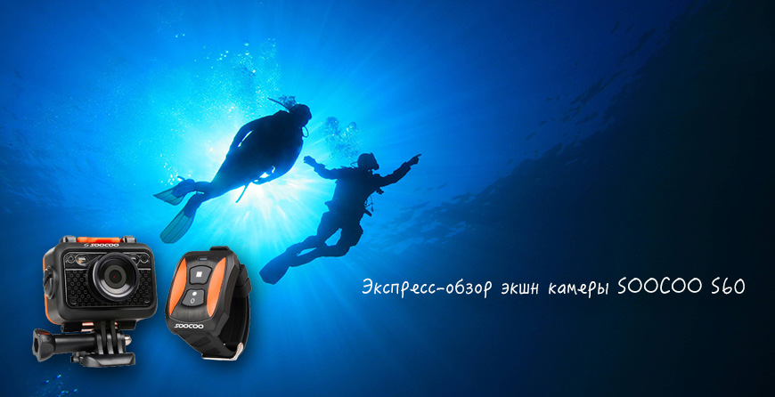 Экспресс-обзор экшн камеры SOOCOO S60. Экшн камеры из Китая