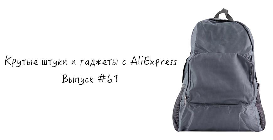 Дешевые рюкзаки и налобные фонари с Aliexpress