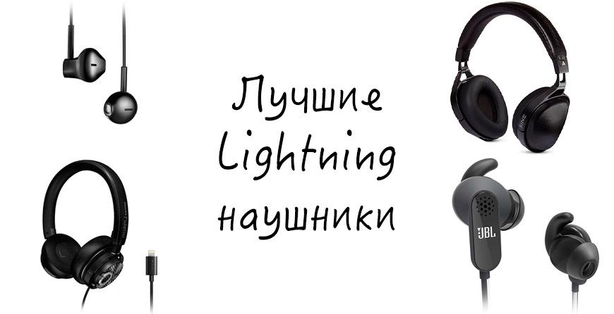 Лучшие Lightning наушники