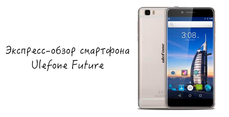 Экспресс-обзор смартфона Ulefone Future
