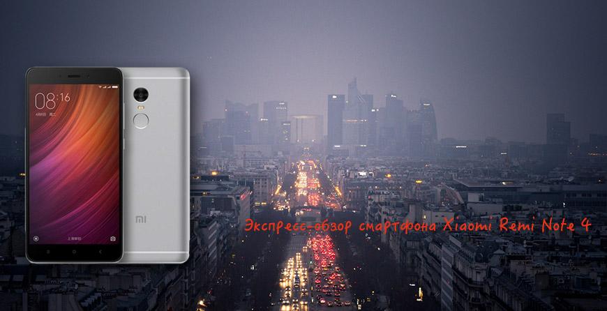 Экспресс-обзор смартфона Xiaomi Remi Note 4. Смартфоны из Китая
