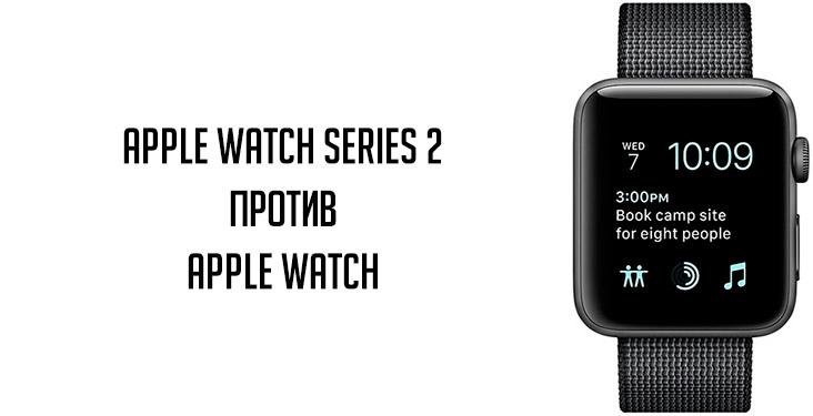 Apple Watch Series 2 против Apple Watch