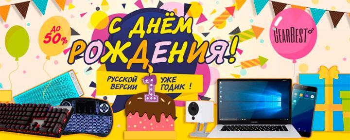 С Днем рождения, русский Gearbest